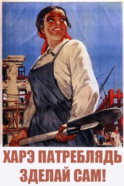 Азиопский плакат: Харэ патреблядь. Зделай сам!
